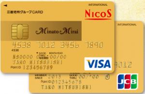 みなとみらいポイントカード一体型クレジットカード
