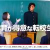 2016年「横浜Fマリノス」新横浜へ移転に伴い「転校生」風ポスターを制作