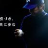 【速報】横浜ベイスターズ 新ビジターユニフォーム発表会を「みなとみらい」で開催