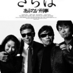 横浜を舞台にした映画「さらば あぶない刑事」ブルーレイ予約受付開始!