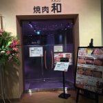 【横浜】オーケーみなとみらいフードコート焼肉屋「和」に行ってみた!