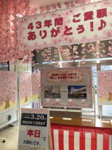 デニーズ1号店閉店(横浜上大岡)