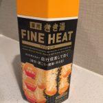 【体験】きき湯ファインヒートを使ってみたら凄かった!いまイチオシのおすすめ入浴剤