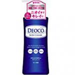 【メンズ】Amazonで買えるおすすめ体臭防臭対策アイテムランキングベスト10(スメハラ対策)