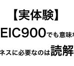 【実体験】TOEIC900でも意味なし!ビジネスに必要なのは英語力は「読解力」だった